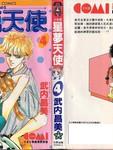 星梦天使漫画第4卷