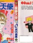 星梦天使漫画第5卷