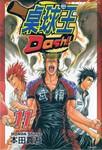 桌球王Dash漫画第11卷