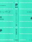梦回绿园漫画第8卷