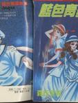 蓝色青苹果漫画第4卷