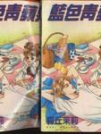 蓝色青苹果漫画第5卷
