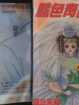 蓝色青苹果漫画第7卷