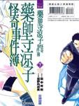 药师寺凉子怪奇事件簿漫画第7卷