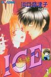 冰之恋漫画第3卷