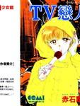 TV恋人漫画第1卷