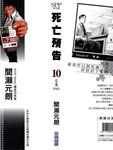 死亡预告漫画第10卷