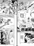 MAR魔法世界OMEGA漫画第10话