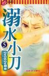 溺水小刀漫画第5卷