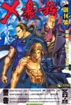 X暴族I漫画第33-63卷