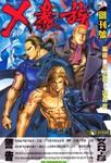X暴族I漫画第64-69卷