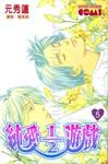 纯爱二分之一游戏漫画第5卷