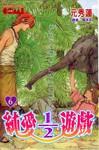 纯爱二分之一游戏漫画第6卷