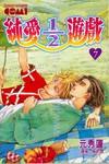 纯爱二分之一游戏漫画第7卷