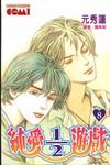 纯爱二分之一游戏漫画第8卷