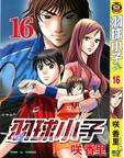 羽球小子漫画第16卷