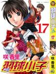 羽球小子漫画第17卷