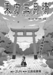 东方三月精漫画第23话