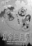 东方三月精漫画第24话