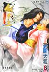 剑十三漫画第8回