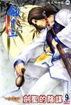 剑十三漫画第9回