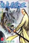 卧虎藏龙Ⅱ漫画第2回