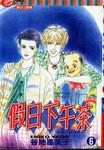 假日下午茶漫画第6卷