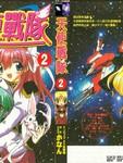 天使战队漫画第2卷