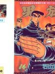 男旗漫画第14卷