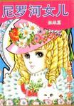 尼罗河的女儿姐妹篇伯爵千金漫画第12卷