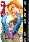 海虎Ⅱ漫画第45回