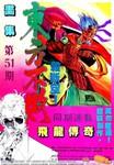 东方不败漫画第51回