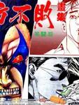 东方不败漫画第52回