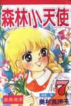森林小天使漫画第7卷