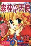 森林小天使漫画第8卷