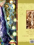 天子传奇6漫画第183卷