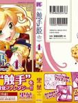 触手姫漫画第1卷
