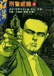 87分署刑警威龙漫画第1卷