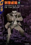 87分署刑警威龙漫画第2卷