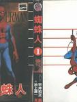 蜘蛛人漫画第1卷