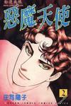 恶魔天使漫画第2卷