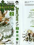 Auentura魔法少年漫画第2卷