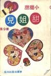 小甜甜漫画第9卷