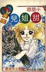 小甜甜漫画第10卷