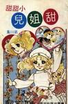 小甜甜漫画第11卷