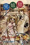 小甜甜漫画第12卷