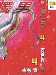 深海鱼男漫画第4卷