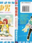 电车男(少女版)漫画第1卷