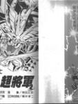 BB战士-七人超將军漫画第2卷