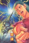 超霸世纪漫画第119回